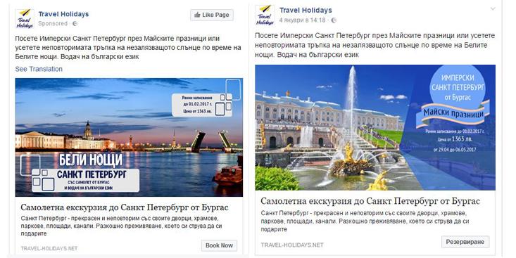 Travel Holidays Favebook