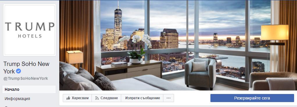 Как да рекламирате Вашия хотел във Facebook